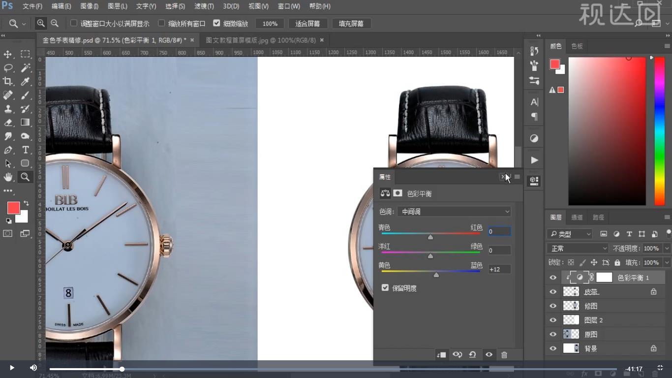 3.皮带图层去色,新建色彩平衡调整图层,创建剪贴蒙版;.jpg