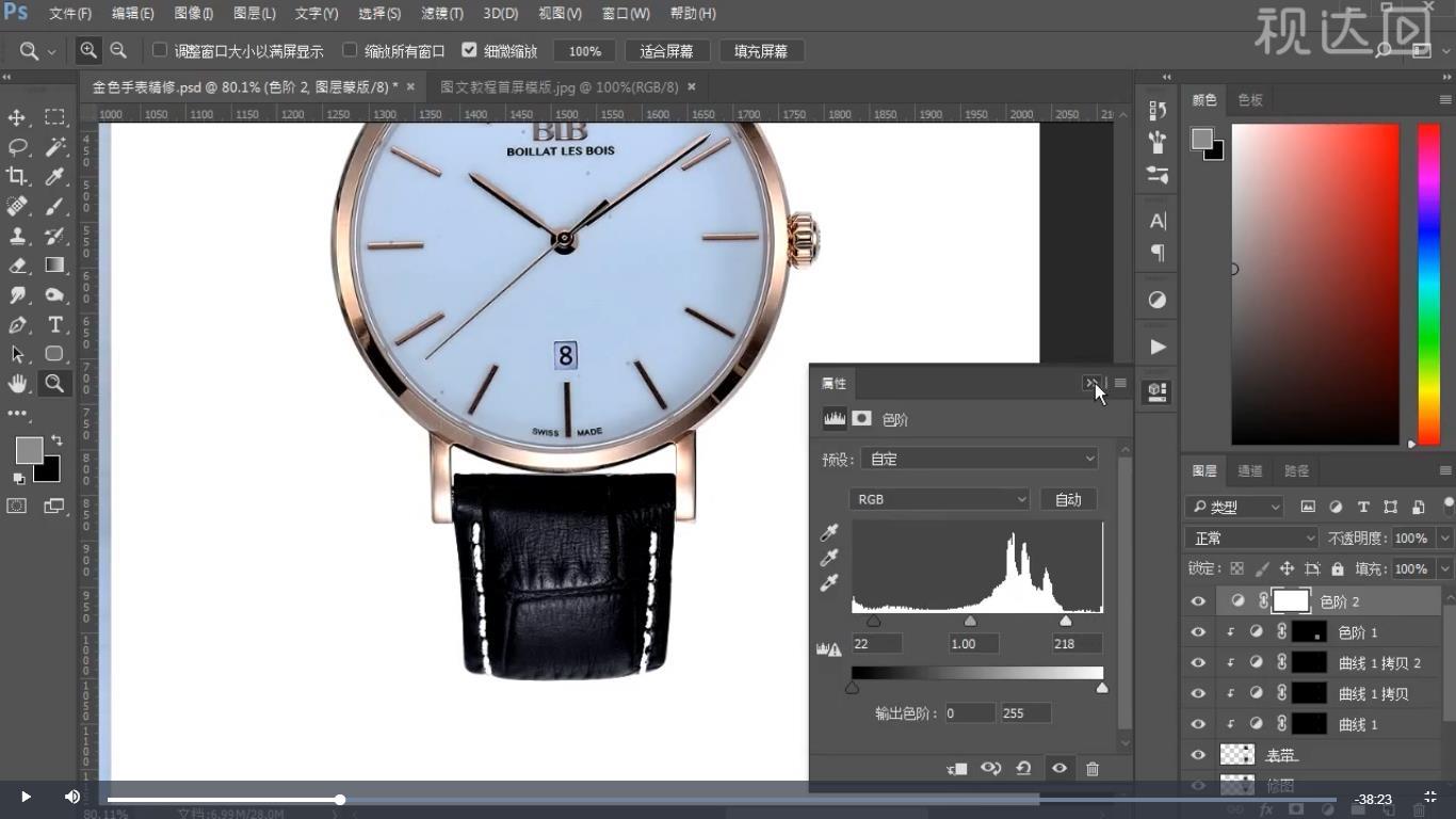 6.再新建一个色阶调整图层,创建剪贴蒙版;.jpg