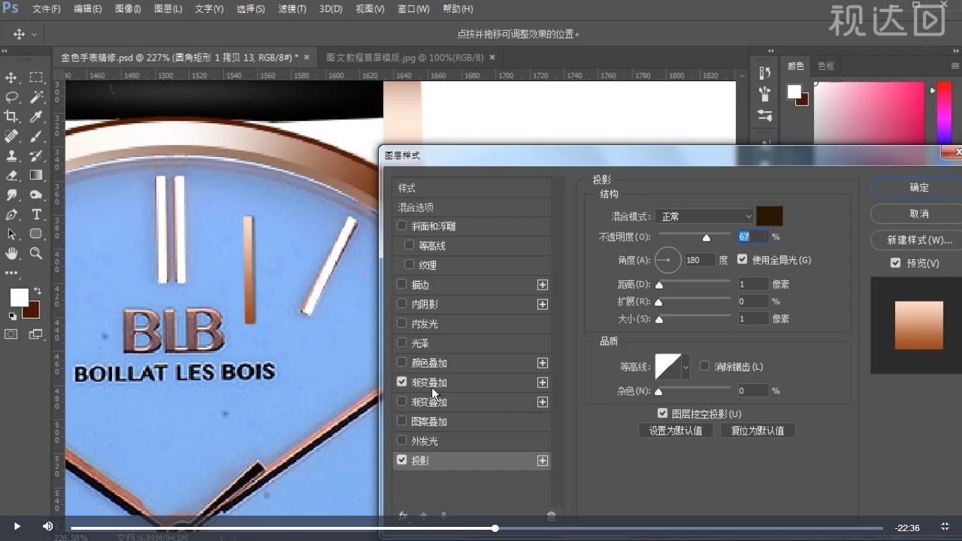 17.把其中一个时刻添加图层样式,把图层样式复制到每个时刻针上;.jpg