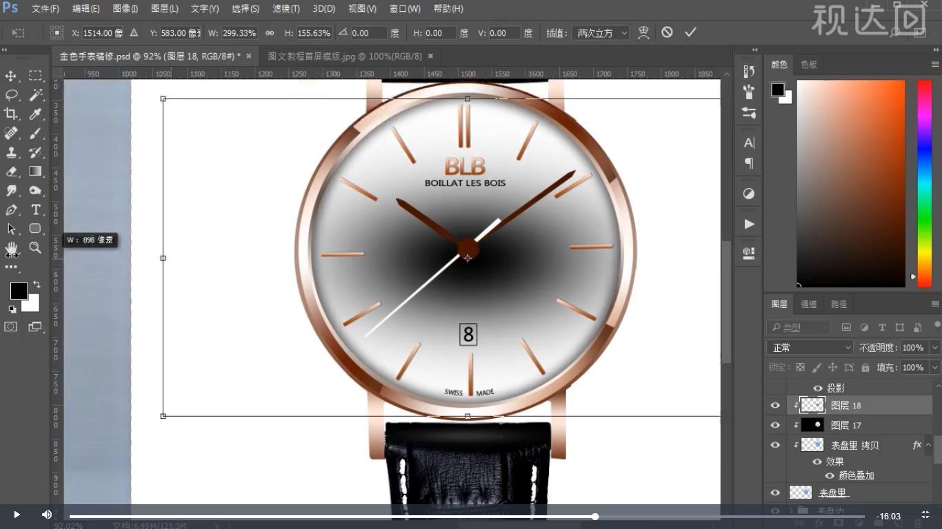 22.新建剪贴蒙版图层,画笔点一点,Ctrl+T拉伸,降低不透明度;修改表盘里颜色叠加的颜色;.jpg