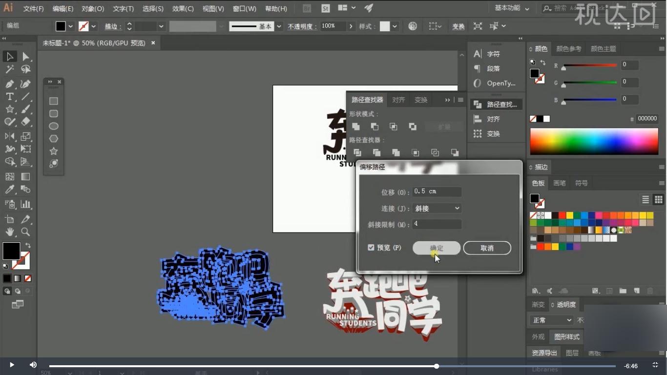 3再复制一份,执行对象-路径-偏移路径,再执行连集,修改颜色执行3D,参数如图示.jpg