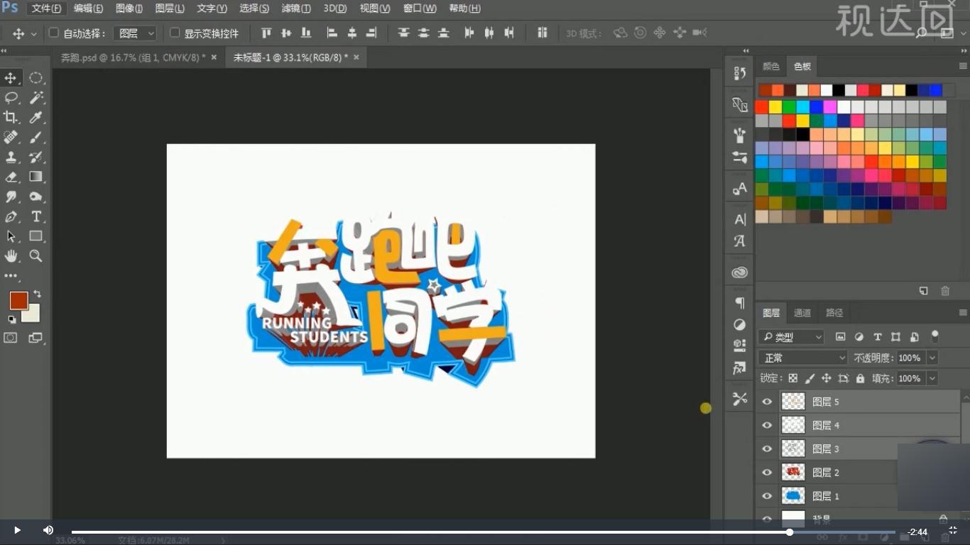 6新建60×44cm文件并分别导入制作好的文字调整位置大小,并导入背景素材调整位置大小,效果如图示.jpg