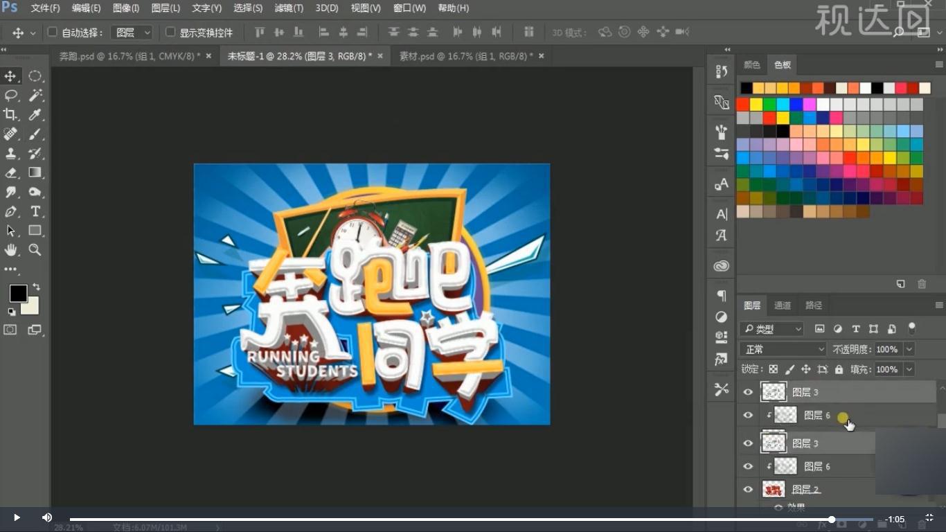 8新建剪切图层用画笔涂抹,再复制一份效果如图示.jpg
