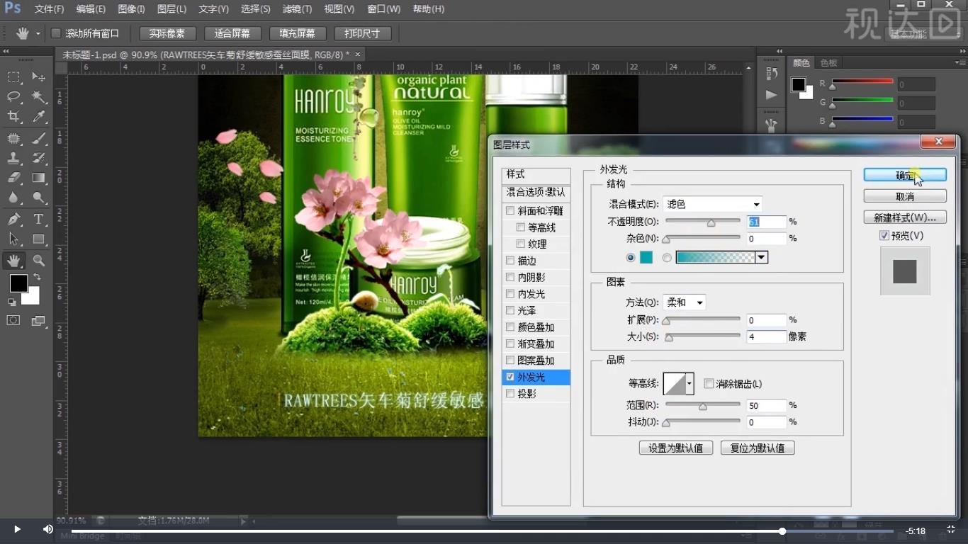 15.输入文案,给对应文案添加外发光图层样式;并给文字添加装饰形状;.jpg