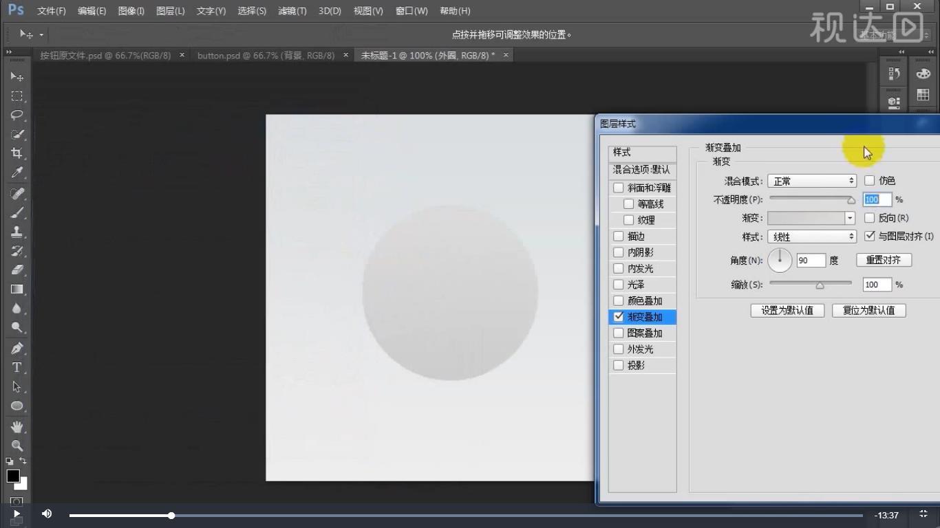 2.新建圆,添加渐变叠加、内阴影,投影图层样式;.jpg