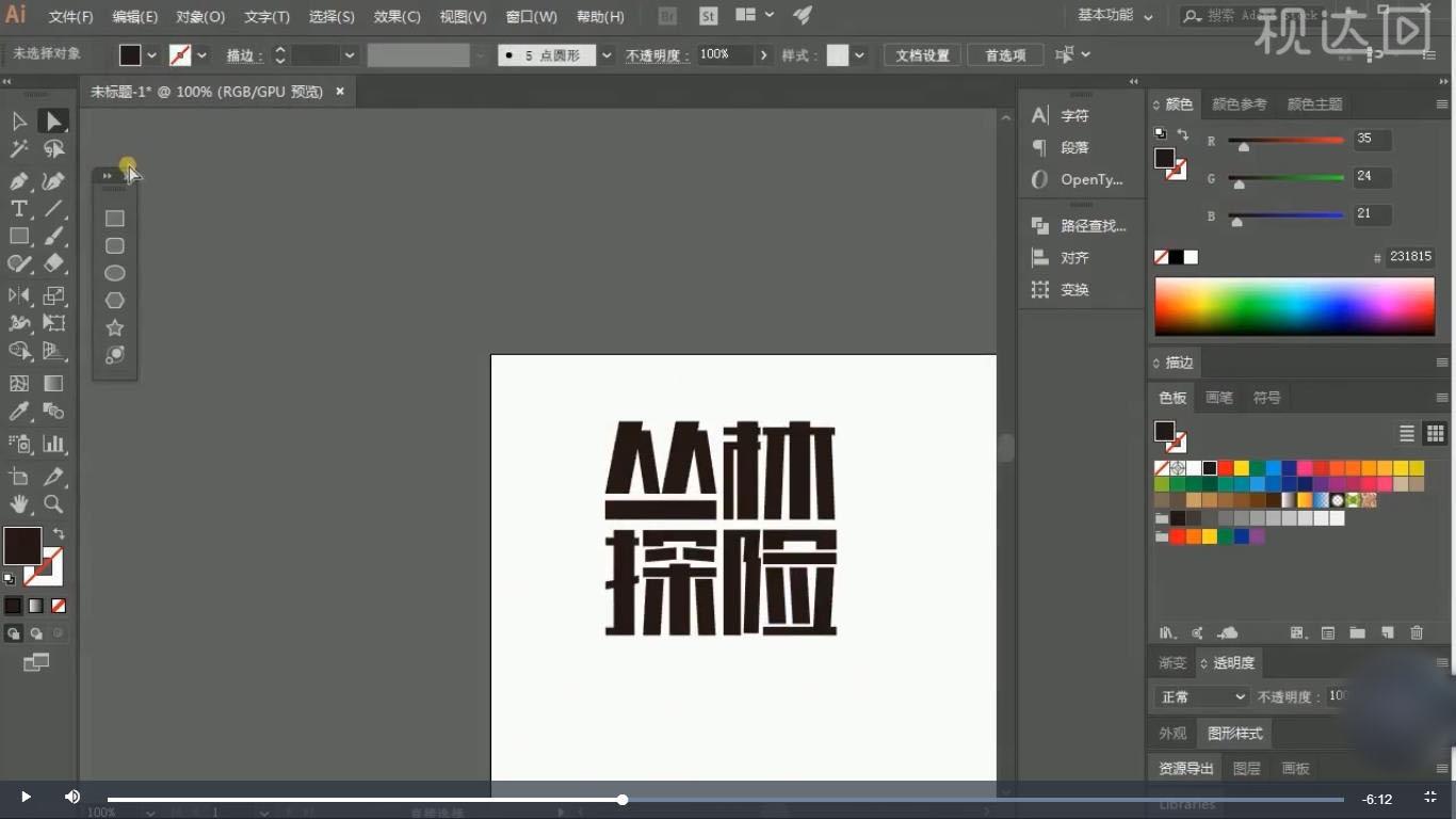 PS+AI家具设计创意字丛林探险字体与陈设设计图作业图片