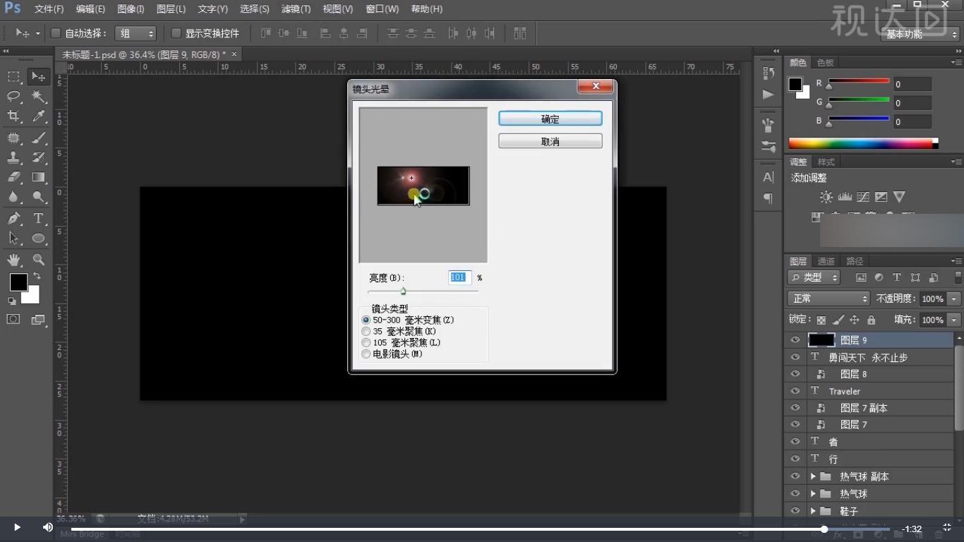 9新建图层填充黑色并执行滤镜-渲染-镜头光晕,参数如图示,模式为滤色,不透明度为63%.jpg