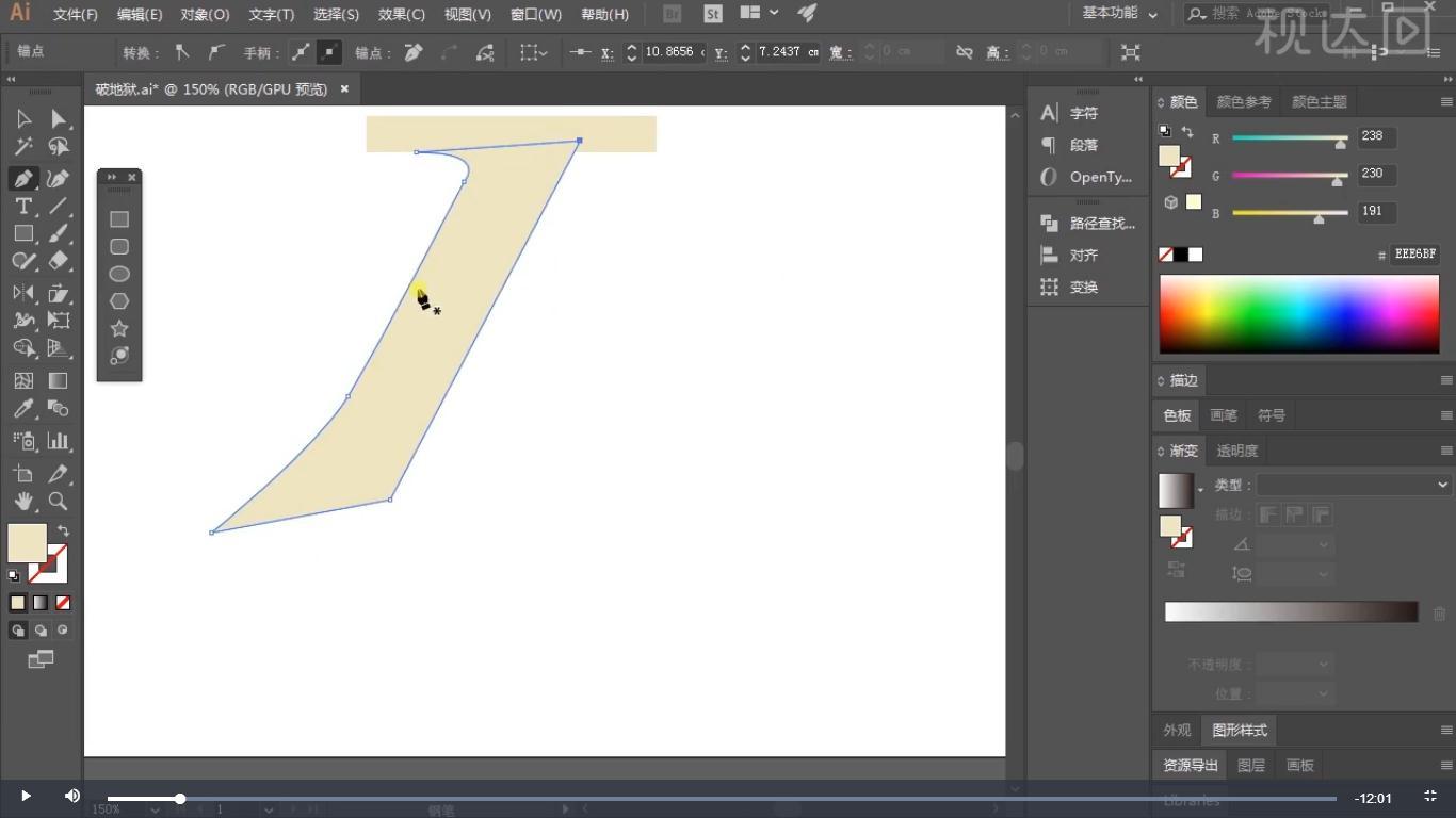 1新建文件并用矩形工具和钢笔工具绘制形状,拼凑成文字,全选执行路径查找器-连集,效果如图示.jpg