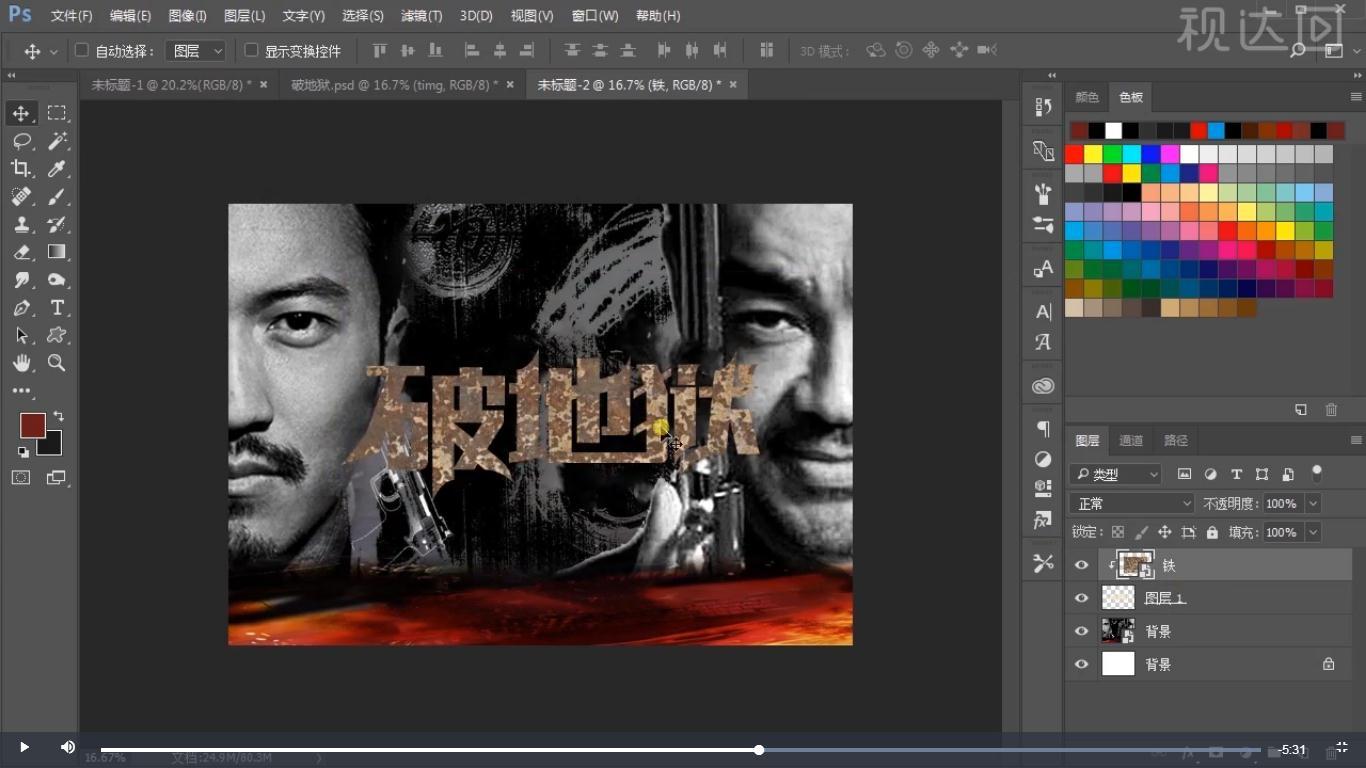 2新建300像素A4文件并导入文字和素材,调整位置大小,效果如图示,剪切图层的模式为强光.jpg