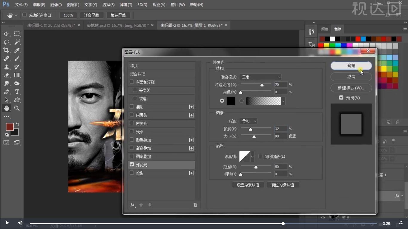 6添加外发光样式,参数如图示.jpg