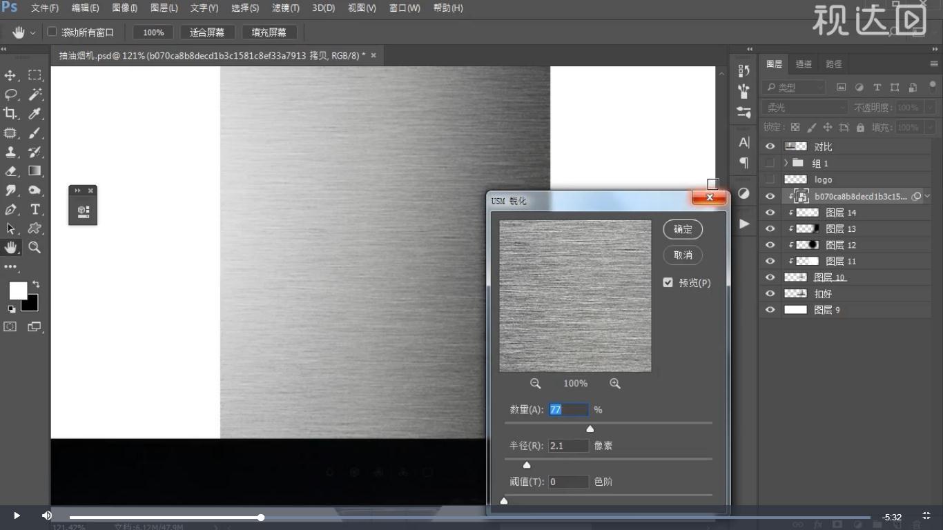3导入材质素材调整位置大小,模式为柔光,执行滤镜-锐化-USM锐化,参数如图示.jpg