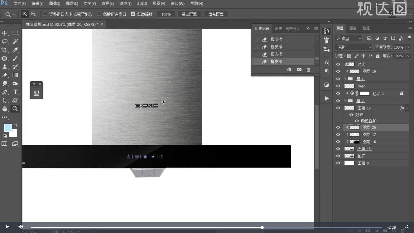 7新建剪切图层用钢笔工具绘制选区并填充白色,再用橡皮擦擦拭,效果如图示.jpg