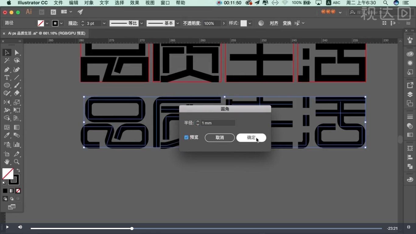 2全选并复制,执行效果-风格化-圆角,参数如图示,再执行对象-扩展外观.jpg
