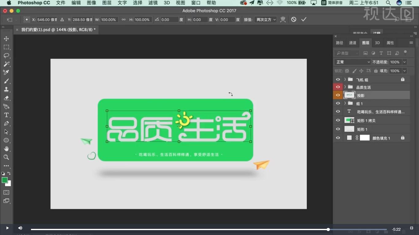 7复制一份,修改颜色并合并图层执行ctrl+T调整位置,再执行ctrl+shift+alt+t重复操作,再合并图层,创建图层蒙版用画笔擦拭,效果如图示.jpg