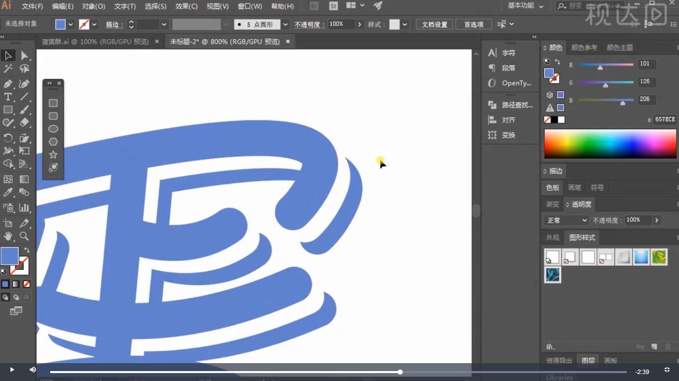 3复制调整位置,并修改颜色,效果如图示.jpg