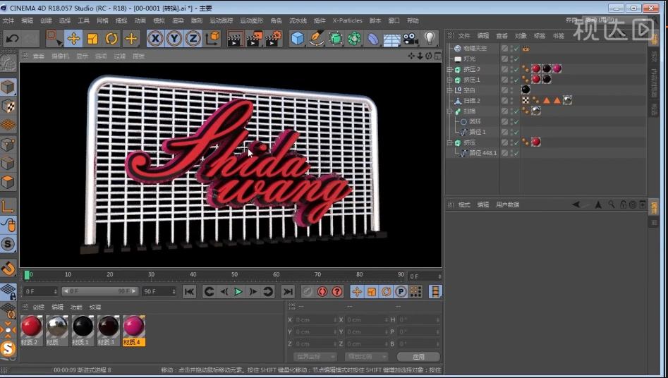 C4D+AI网格字体金属立体建模武汉贝勒包装设计有限公司怎么样图片