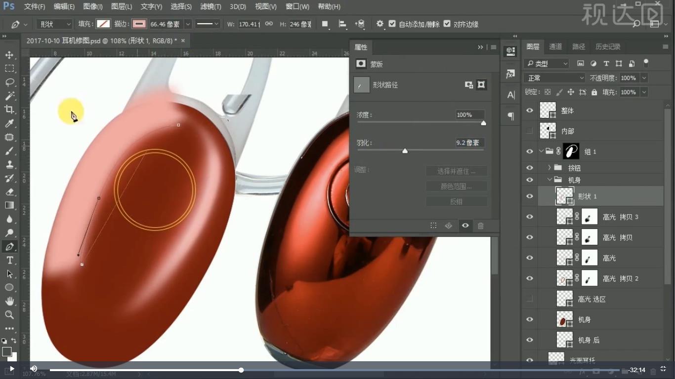 6.用钢笔工具添加高光形状,调整位置,添加蒙版,擦掉多余部分;复制图层,调整蒙版;.jpg