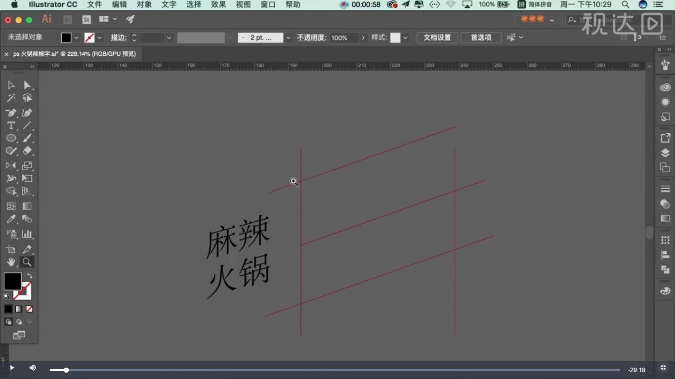 1新建文件并输入文字,再用直线工具绘制形状,曲线并执行斜切,效果如图示.jpg