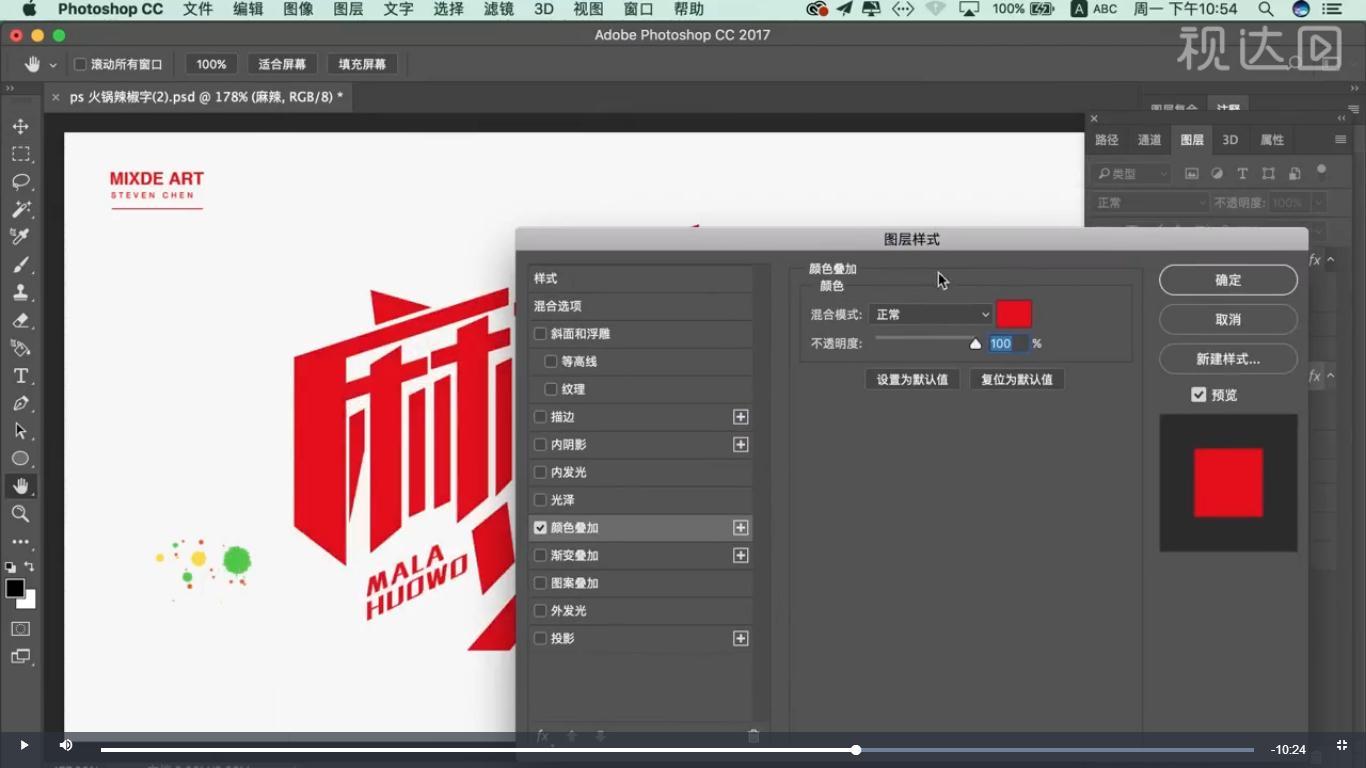 3复制到事先准备好的文件中调整位置大小,添加颜色叠加、斜面与浮雕、图案叠加样式,参数如图示.jpg