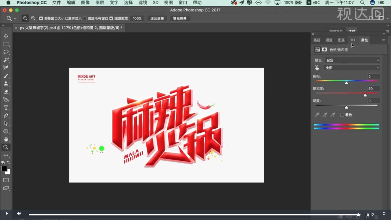 6盖印图层并添加色相饱和度调整图层,参数如图示.jpg
