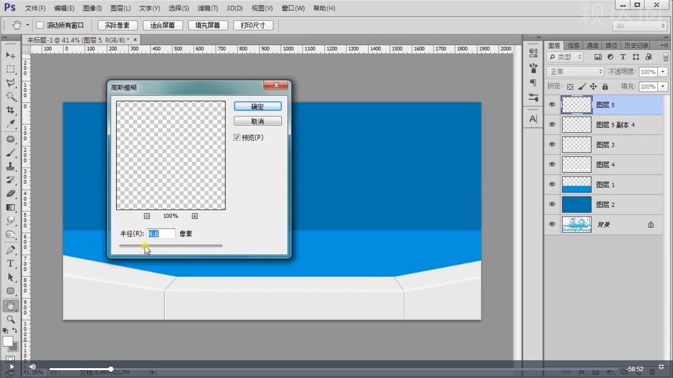 4新建图层用画笔沿边界涂抹,执行滤镜-模糊-高斯模糊,参数如图示.jpg