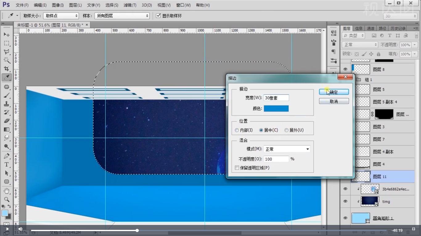11新建图层载入选区并执行描边,参数如图示,复制一层调整位置大小,修改颜色.jpg