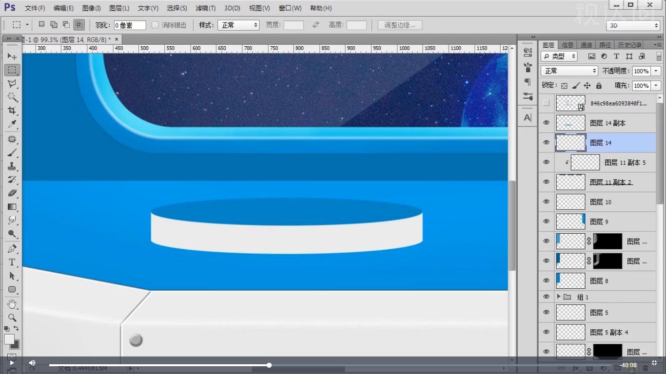 16导入产品调整位置大小,新建图层绘制椭圆选区并填充颜色,复制一层,选择底层下移并用套索工具填补固高度,再修改颜色,再新建剪切图层绘制选区填充前景色,执行高斯模糊参数如图示.jpg