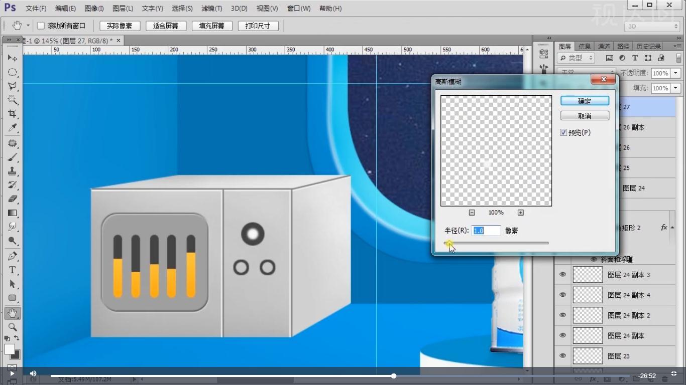 22新建图层用选区绘制选区填充颜色或描边,再选择对应层执行高斯模糊参数如图示,复制一层修改颜色,模式为滤色.jpg