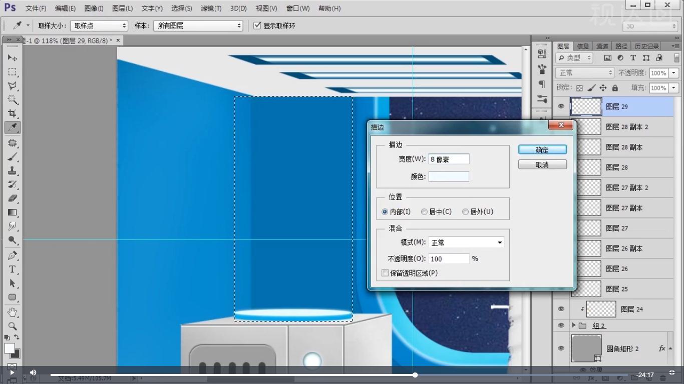 24再绘制选区执行描边,再执行高斯模糊,参数如图示,创建图层蒙版用画笔擦拭,再复制调整.jpg