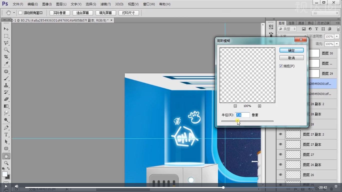 26导入素材调整位置大小,并复制执行高斯模糊,参数如图示,模式为滤色,按效果复制.jpg
