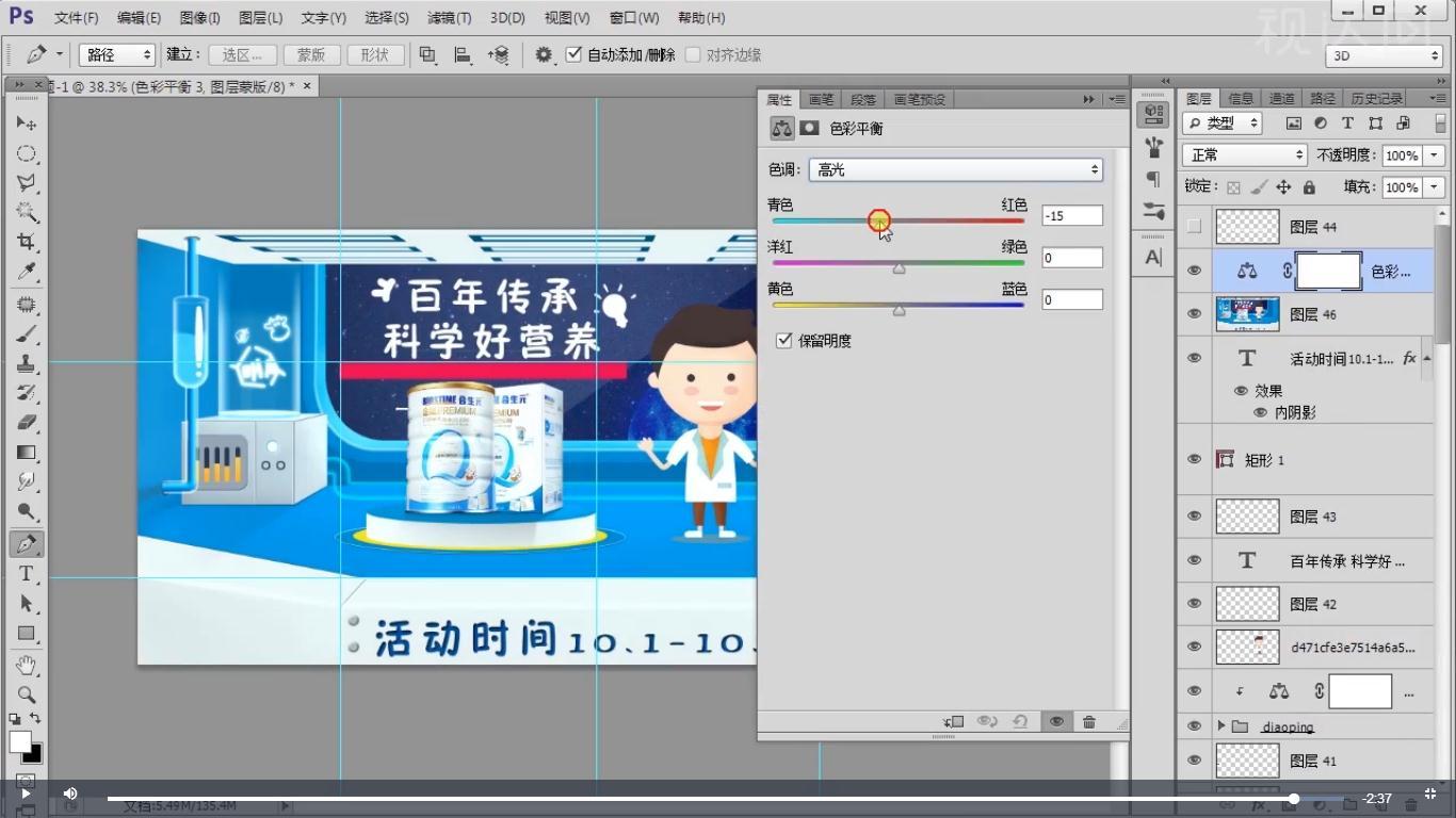 36盖印图层并添加色彩平衡调整图层,参数如图示.jpg