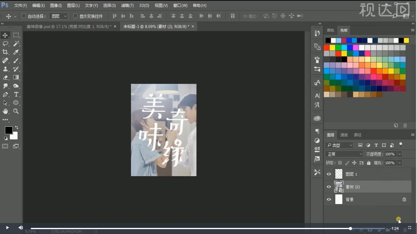 2.全选复制粘贴到PS中,导入背景素材;新建图层,用画笔工具在中间点一点,减低不透明度为80%;.jpg
