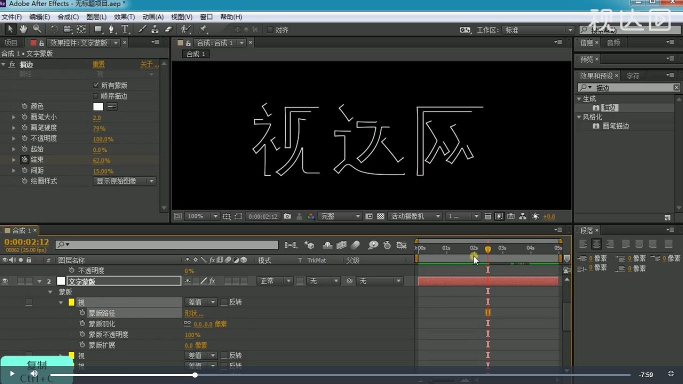 4.创建空对象,把蒙版层中的蒙版路径复制,调整时间轴,粘贴到空对象的位置中,把关键帧最后的点移到4秒处;.jpg