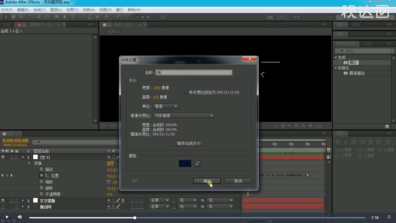 5.新建纯色,添加Optical Flares,点击选项,修改参数;把配置模式改为3D;.jpg