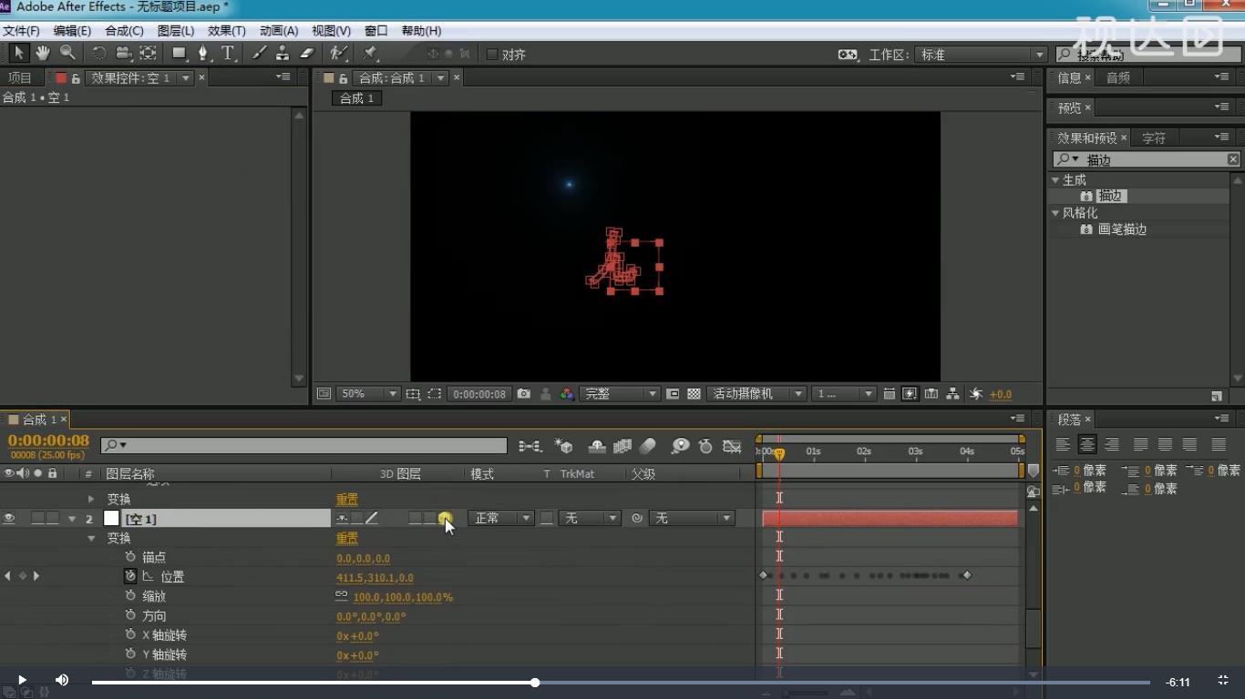 6.先把空对象的三维对象打开,回到光图层,修改位置XY和位置Z的表达式;按住Alt键,点击描边添加表达式,按住表达式关联器,拖到空对象对应的位置轴中;.jpg
