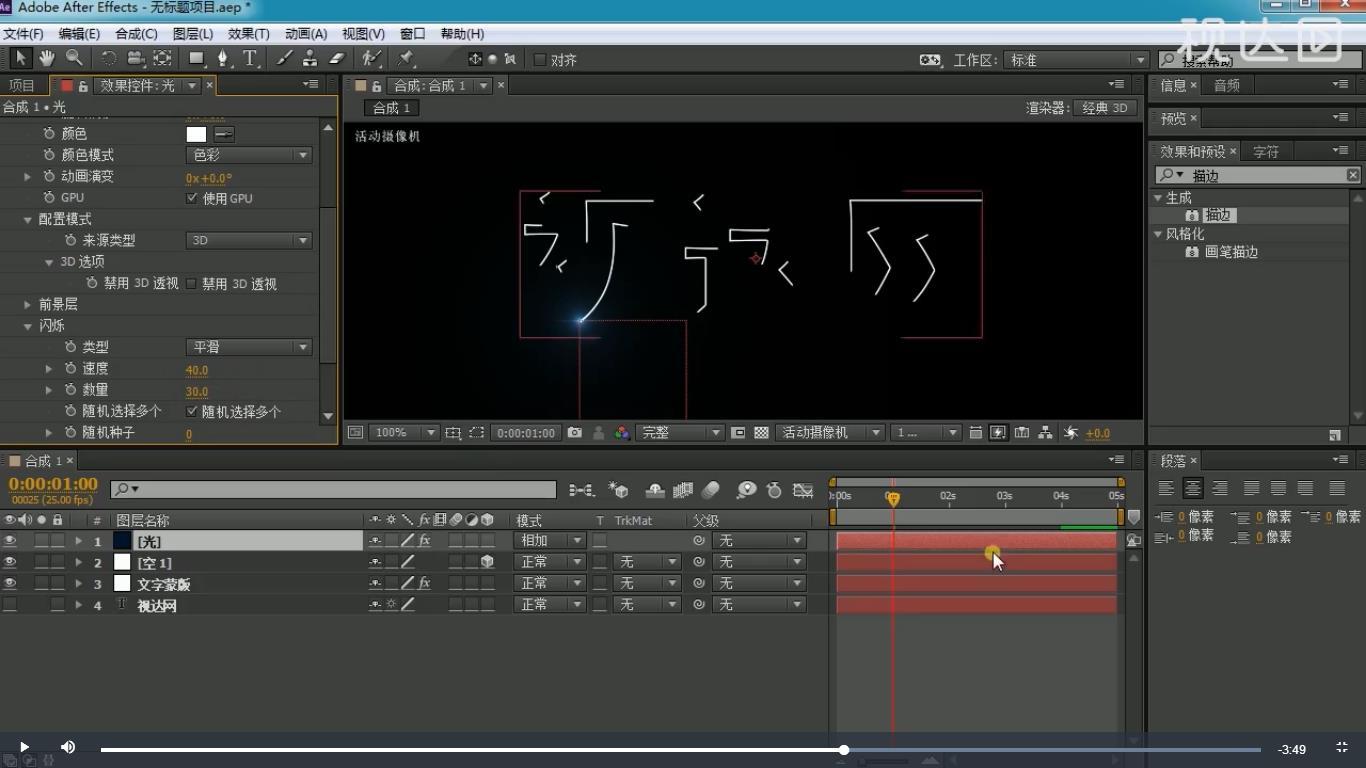8.修改闪烁参数;用同样的方法把其他文字效果做出;.jpg