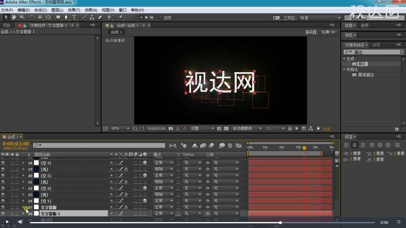 9.复制文字蒙版,Delete删除描边效果,放置原图层下,打开变换,调整不透明度关键帧;做出逐渐变白的效果;.jpg