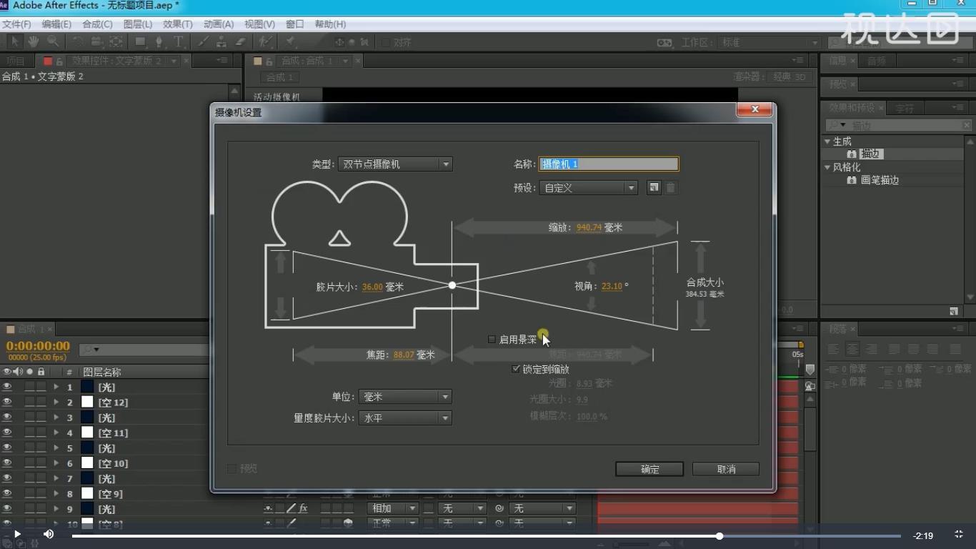 10.新建摄像机,打开变换位置中的描边,调整关键帧;按C键打开摄像机工具,打开文字蒙版的三维对象,,回到摄像机调整,.jpg