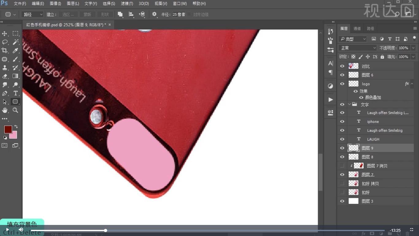 3.单独抠出摄像头,抠出镜头,摆放好位置;在粉色填充图层上新建剪贴蒙版,用画笔工具填充基础色与明暗关系;.jpg