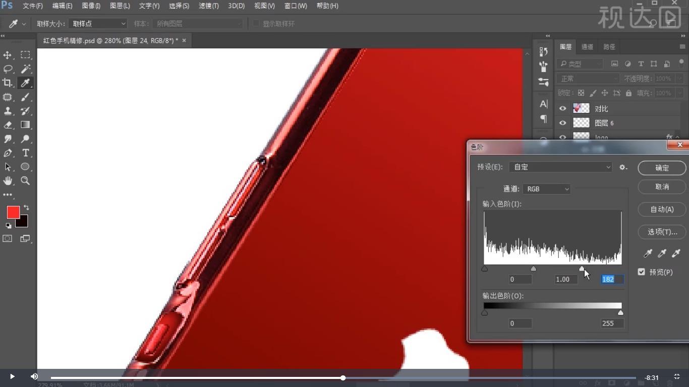 8.继续抠出各个组件,用调整色调、填充基础色的方法修整;.jpg