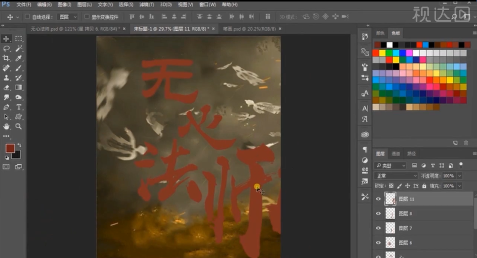 PS+AI无心法师字体设计自行车设计稿图片