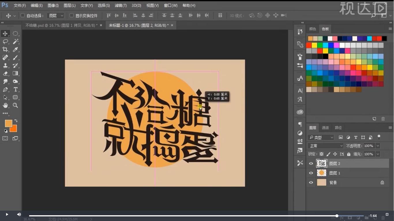 2新建A4 PS文件并填充颜色,新建图层绘制正圆选区并填充颜色,再导入文字调整位置大小,效果如图示.jpg