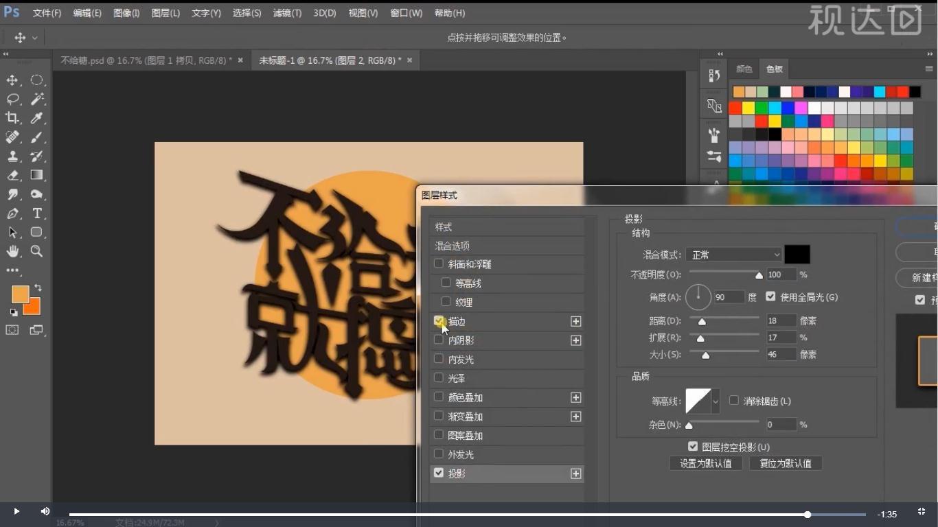 3复制一层,选择底层添加投影、描边样式,参数如图示.jpg