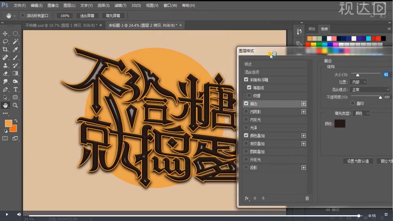 4选择顶层添加描边、颜色叠加、斜面与浮雕样式,参数如图示.jpg