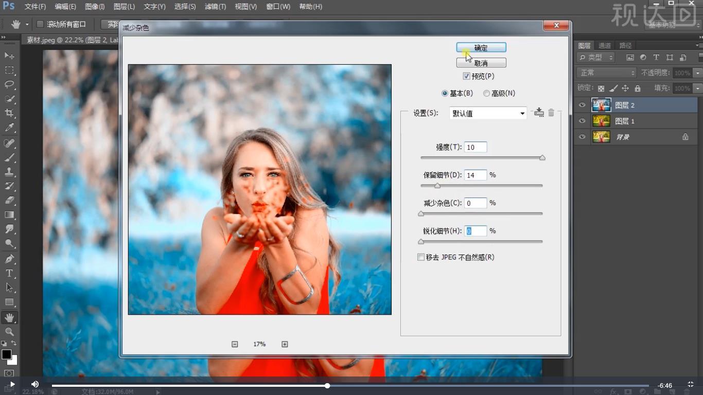 5.返回图层面板,滤镜-杂色-减少杂色;用锐化工具给背景和人物适当锐化;然后再次减少杂色;.jpg