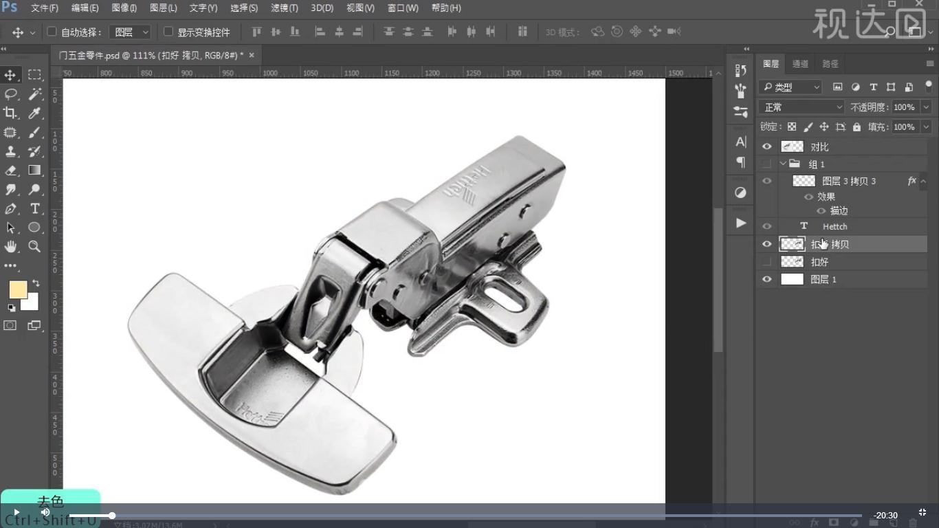 1用钢笔工具绘制路径转换为选区复制右移,复制一层并执行去色效果如图示.jpg