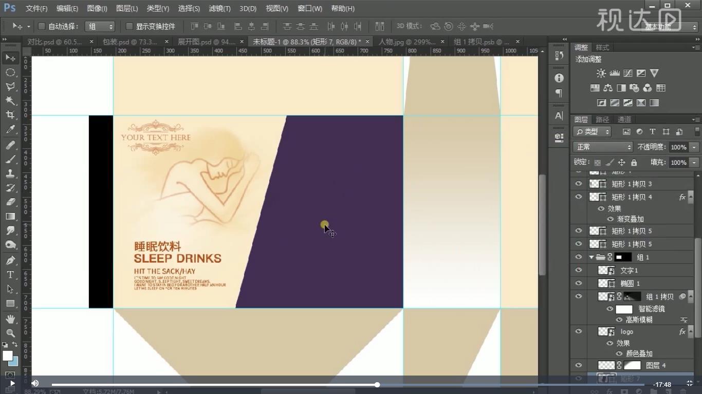 8.新建矩形,Ctrl+T调整形状;新建图层,新建椭圆,调整羽化效果,修改一下颜色,Ctrl+T放大;.jpg