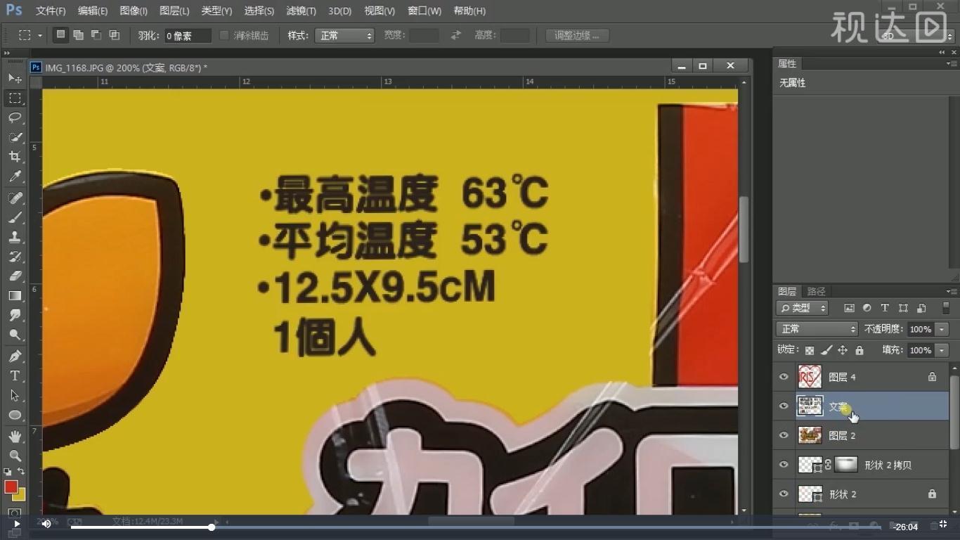 5删除文案并用提供字体输入调整位置大小,效果如图示.jpg