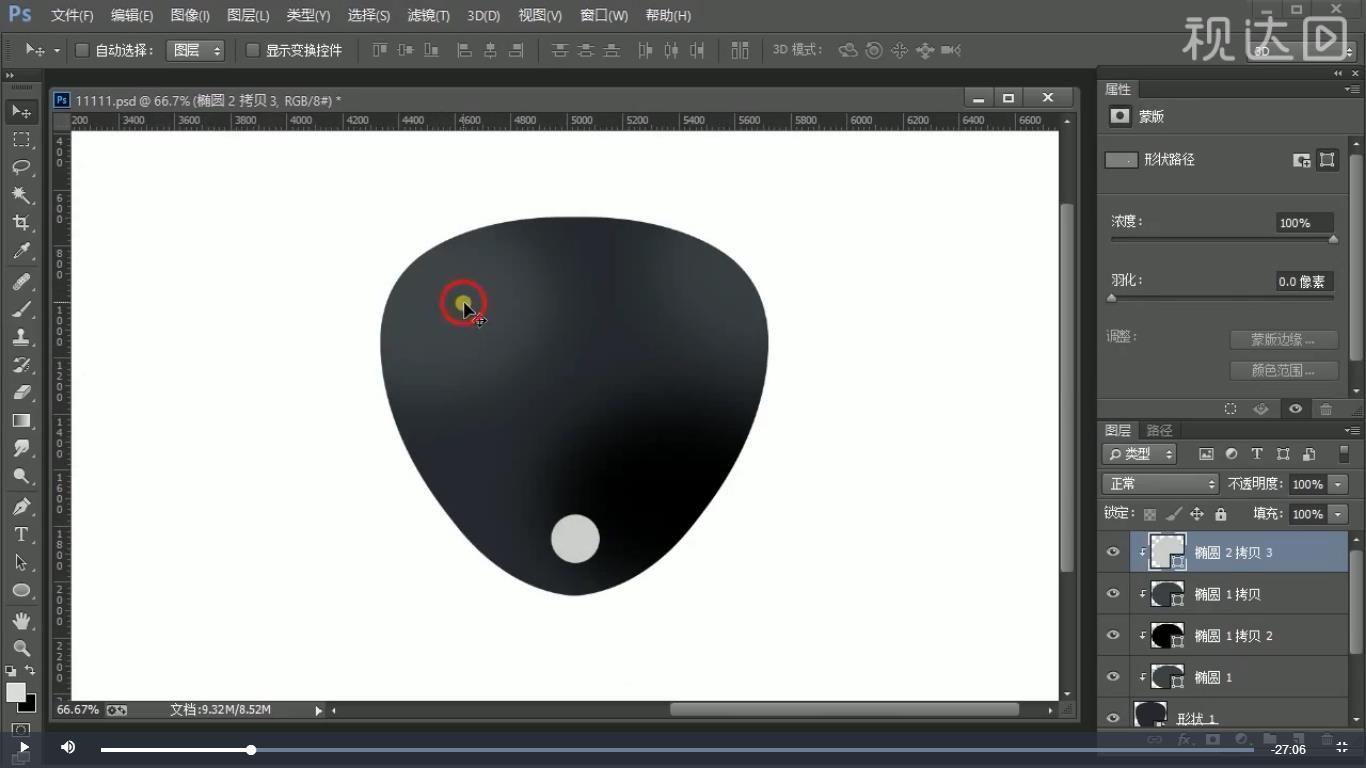 3.新建椭圆,复制一层,改为描边;导入按钮素材放在中间,修改颜色;在中间新建椭圆,填充白色,调整羽化值;.jpg