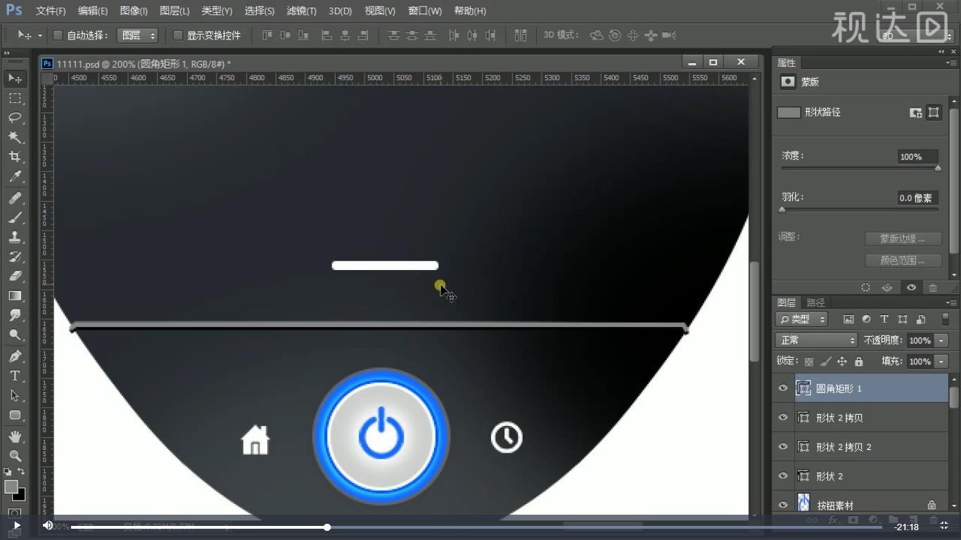 8.新建圆角矩形,复制一层,剪贴蒙版,修改颜色,调整位置;再复制一层,底层改为黑色;.jpg